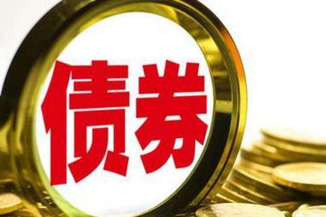 陕成功发行135.75亿元政府债券 平均利率3.02%