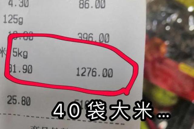 粮食危机要来?有人已经抢了40袋大米?西安发改委回应