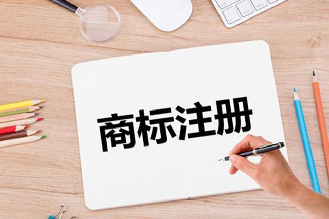 去年陕西省商标注册突破10万件 优势商标品牌知名度增强