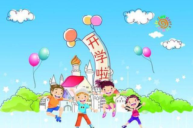 官宣!汉中市小学将于4月20日统一开学