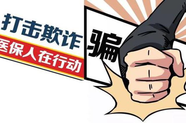"""西安将集中打击医保欺诈骗保行为 提高参保人群""""免疫力"""""""