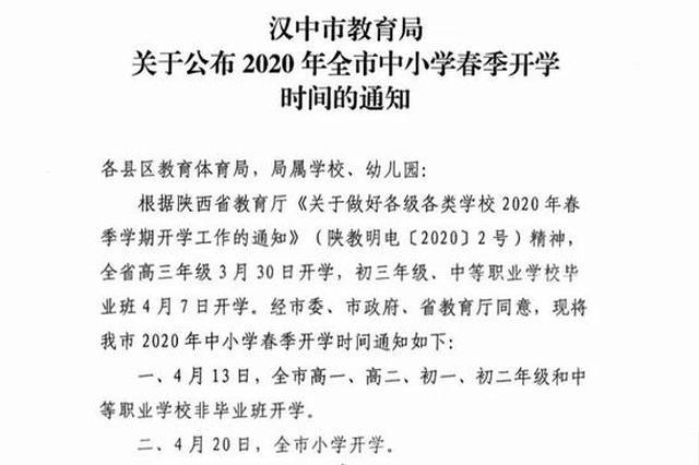 4月20日小学开学!陕西两市开学时间公布!