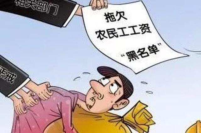 陕西通报5家拖欠农民工工资企业 记入不良记录一次