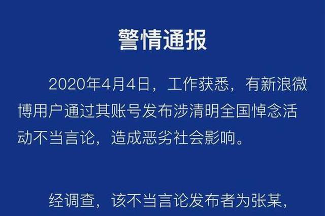 西安网友发布清明悼念活动不当言论 被警方批评教育