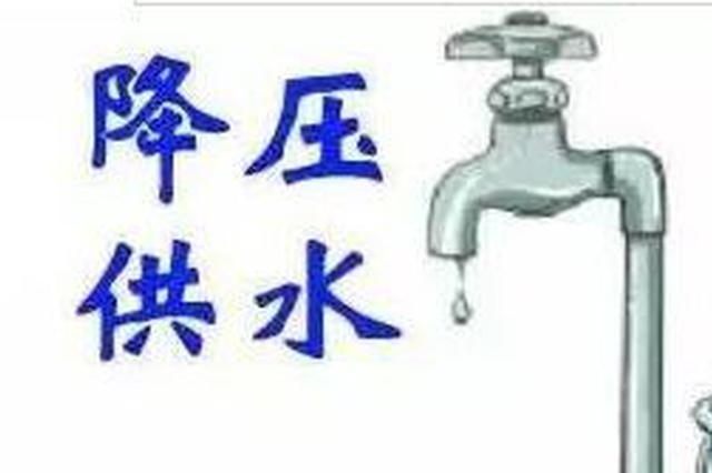 西安这些区域将实施降压供水 请提前做好储水准备