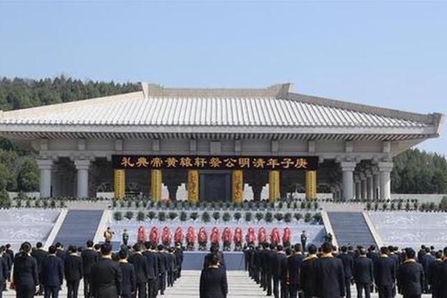 庚子年清明视频公祭轩辕黄帝典礼在陕西黄陵举行