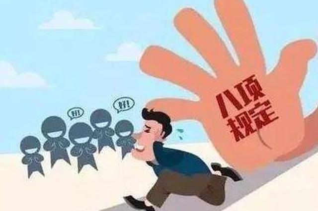 陕西省纪委监委通报4起违反中央八项规定精神典型问题