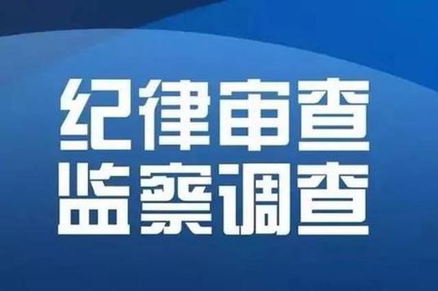 汉中市公安局副局长王雨团接受纪律审查和监察调查