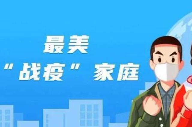 """陕西省15户家庭获评""""全国抗疫最美家庭"""""""