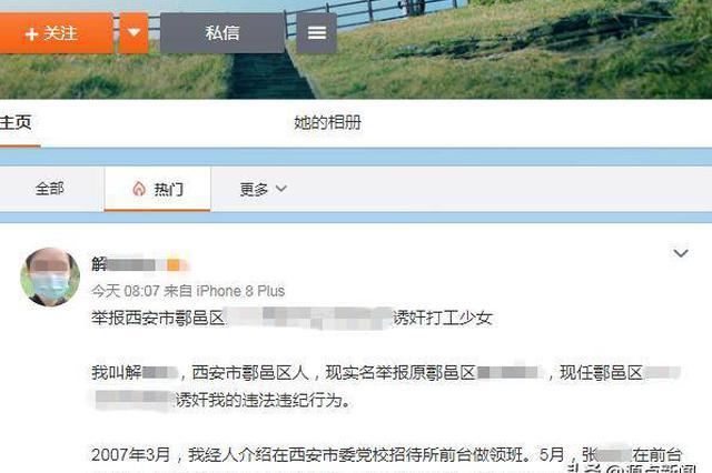 西安女子举报13年前遭官员诱奸 纪委监委:介入调查