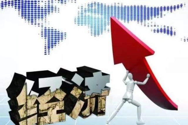 4月陕西全省经济逐步恢复 主要经济指标有所改善