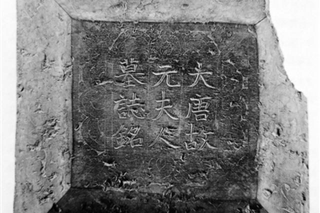 """西安碑林馆藏墓志背后的""""520""""爱情故事"""