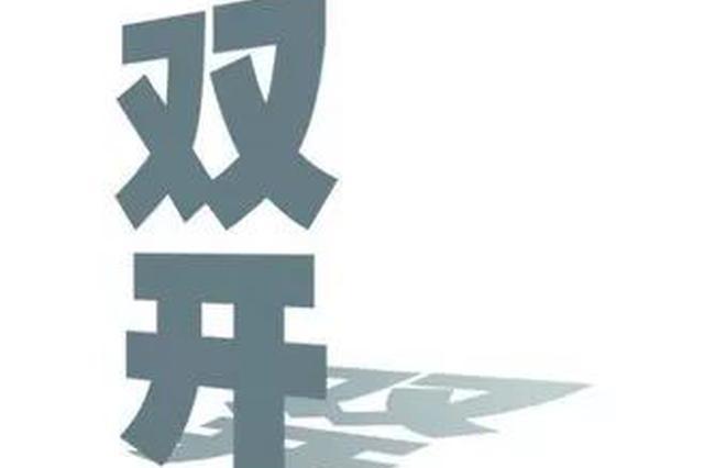 汉中市委原常委、统战部部长党振清被开除党籍、开除公职