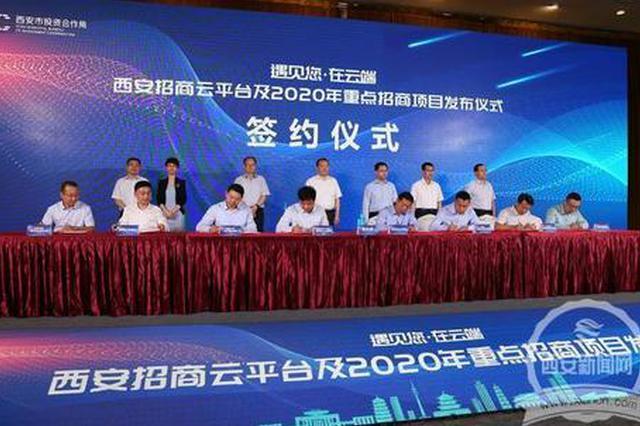 2020年西安重点招商项目发布 预计总投资7081.3亿元