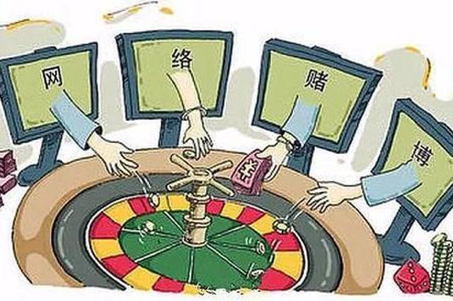 涉案赌资数百万元 金台公安快速侦破一起网络开设赌场案