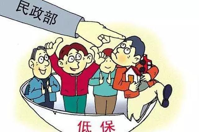 陕西17.3万人纳入民政兜底保障 占未脱贫人口的96.5%