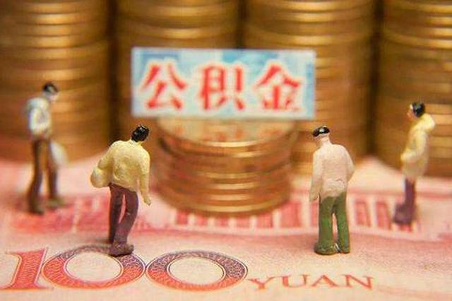 西安调整婚内公积金贷款购房政策 律师解读来了