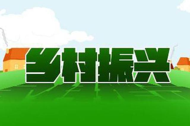 农业政策性金融五年1000亿元支持陕西乡村振兴
