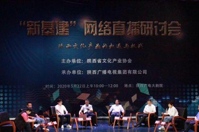 推进5G等新型基建投资 助力陕西文化产业高质量发展
