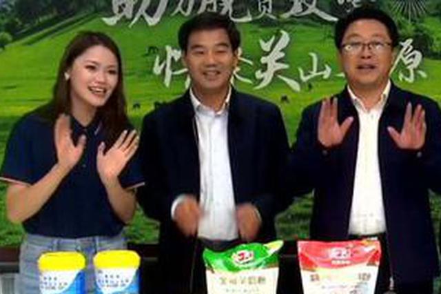 """陇县县委书记、县长齐上阵 为""""一美五宝""""直播""""带货"""""""