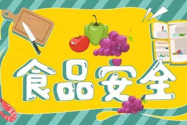 陕西省教育厅要求各学校 做好食源性疾病预防