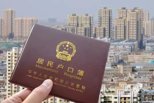 重磅!陕西省(除西安市外)全面取消城镇落户限制