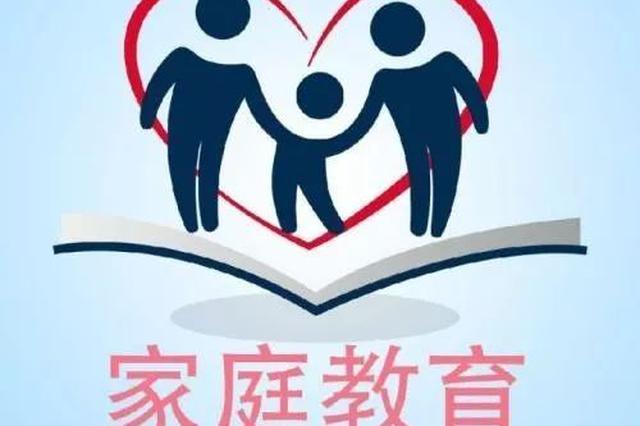 陕西扎实推进新时代家庭教育工作创新发展
