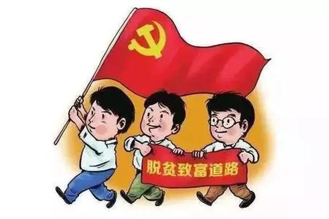 陕西省强化措施确保完成教育脱贫攻坚任务