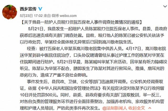 陕西西乡住院五保老人被陪护殴打,官方:老人身体无异常