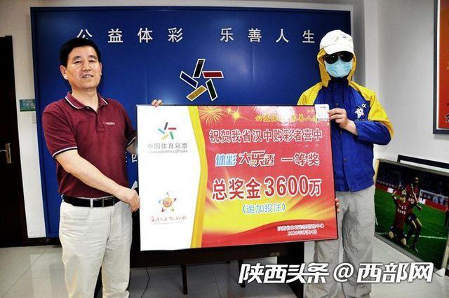 """汉中彩民中3600万 成陕西体彩史上单注一等奖奖金""""状元"""""""