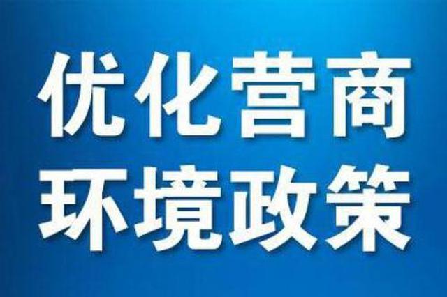 陕西全面实施经营范围登记规范化改革 方便办事群众