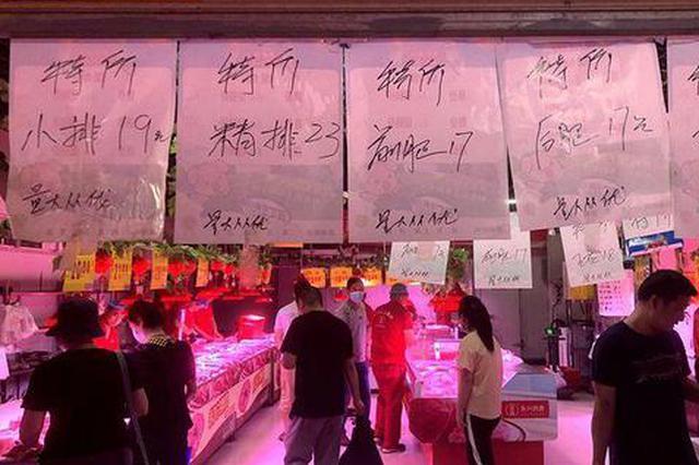 """大幅度降价!西安猪肉零售价格回归""""20时代"""""""
