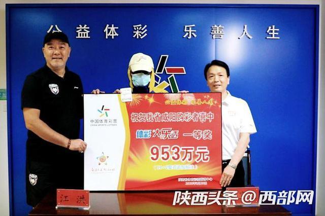 陕西965万元大奖得主:不敢相信、头是懵的、回不过神