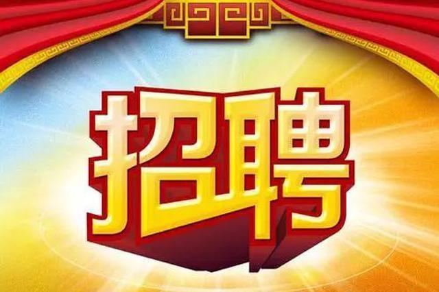陕西部分市和省属部分事业单位公开招聘 6月5日报名