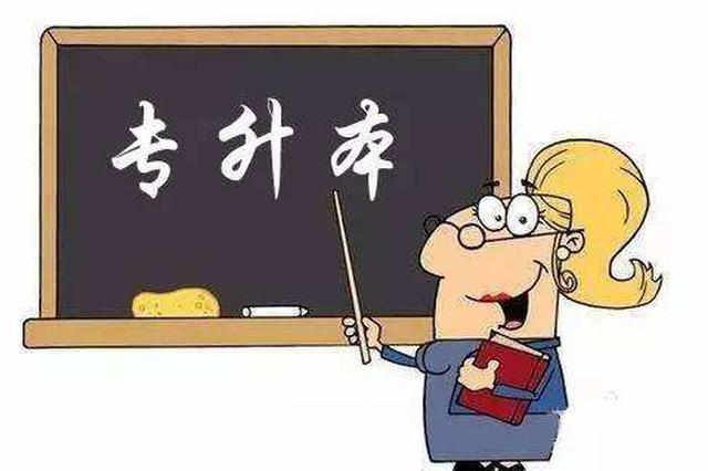 陕西省专升本考试6月27日举行 6月2日起可网上报名