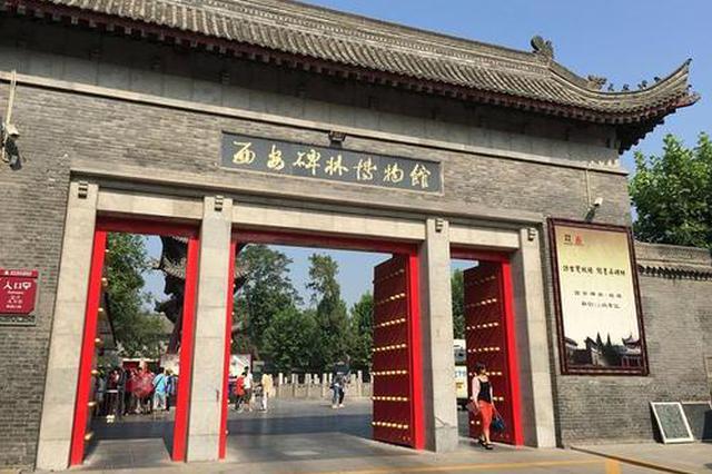 西安碑林博物馆、钟鼓楼博物馆6月1日恢复正常售票