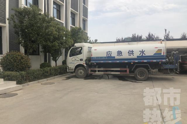 停水3天小区居民生活受影响 供水公司:新泵正在积极调试中