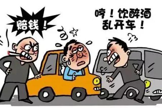 """的哥盯梢酒驾司机借机""""碰瓷""""敲诈勒索 警方急征线索"""