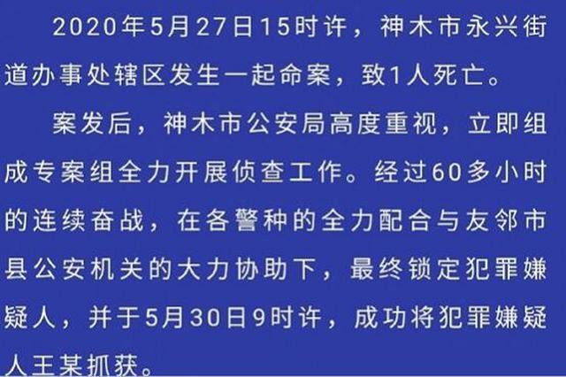 陕西神木发生一起命案致1人死亡 嫌疑人被抓获