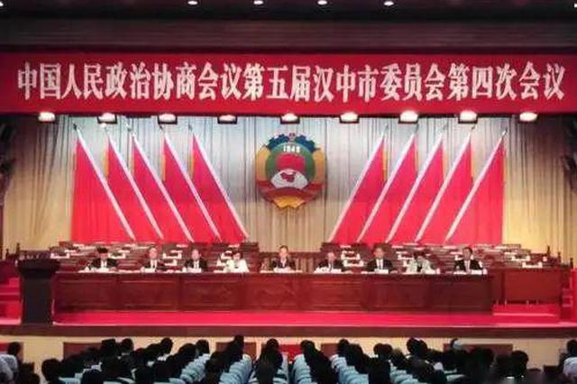 严维佳当选政协第五届汉中市委员会主席