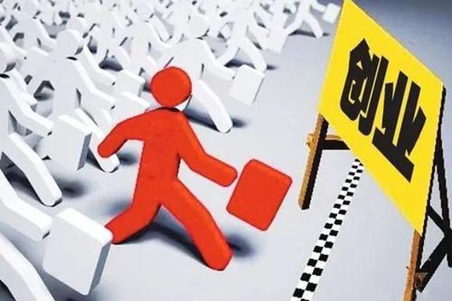 陕西出台26项举措助推三类重点群体创业