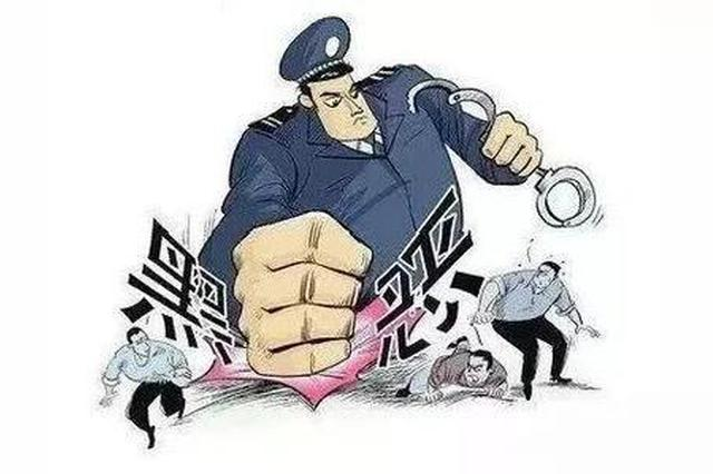 榆林:批准逮捕涉黑涉恶案件116件374人