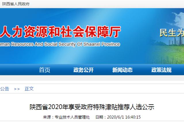 陕西省2020年享受政府特殊津贴推荐人选公示