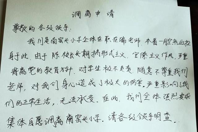 西安21名教师联名举报校长违规 校长已停职