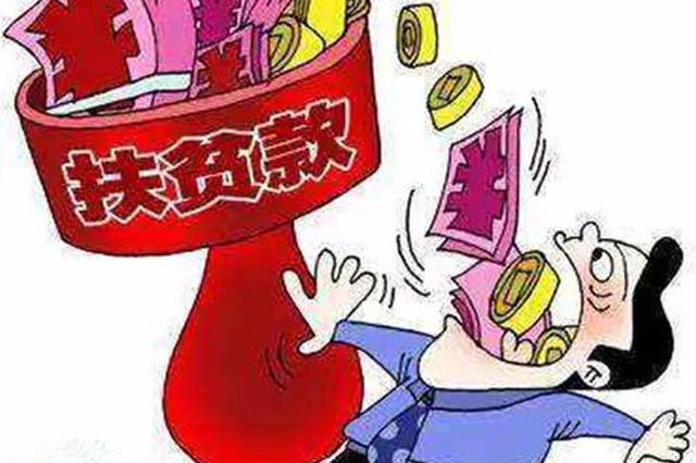 西安市通报3起扶贫领域腐败和作风问题典型案例