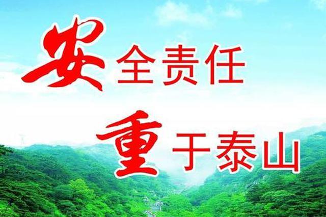 陕西省部署开展安全生产专项整治三年行动