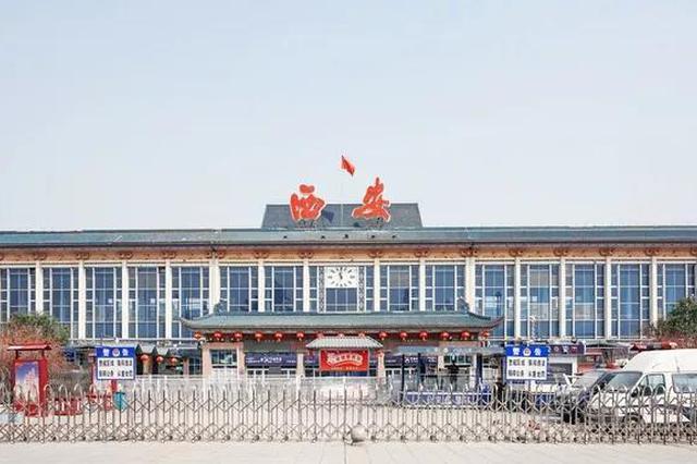 升级改造!西安火车站将有大变化!计划与2条地铁换乘