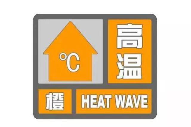 西安发布高温橙色预警信号 这些地方最高温将升至37℃以上