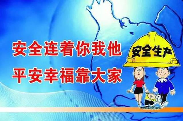 陕西开展安全生产专项整治三年行动 共分4个阶段