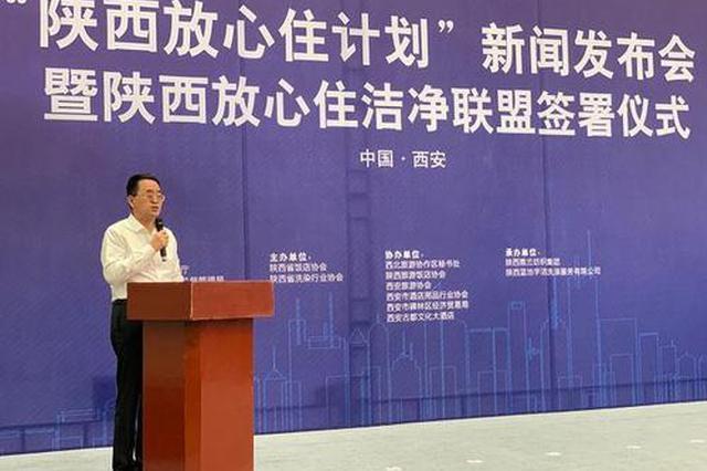 """陕西省推出""""陕西放心住计划""""助力旅游业复工复产"""